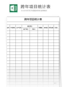 跨年项目统计表excel表格模板