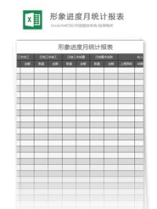形象进度月统计报表excel表格模板