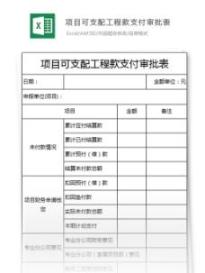 项目可支配工程款支付审批表excel表格