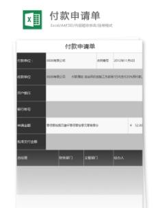 付款申请单excel表格模板