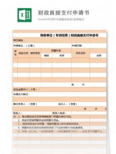 财政直接支付申请书excel模板表格