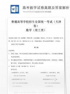 高考数学(理)试题高中教育文档天津卷