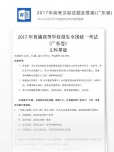 高考文综试题高中教育文档(广东卷)