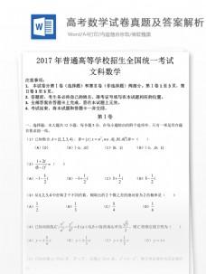 全国高考文科数学试题高中教育文档