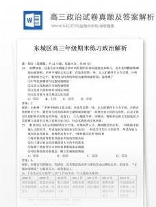 北京东城高三二模政治试卷解析高中教育文档