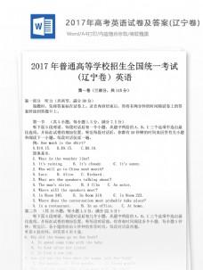 高考英语试卷高中教育文档(辽宁卷)