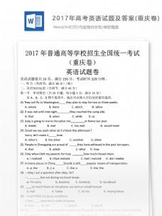 高考英语试题高中教育文档(重庆卷)