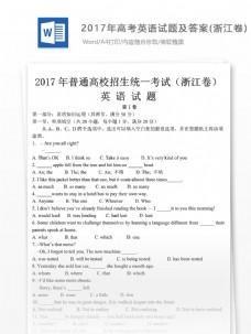 高考英语试题高中教育文档(浙江卷)