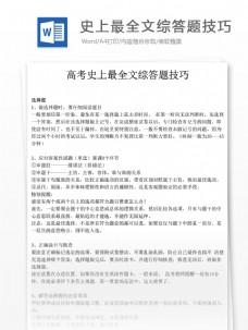 【文综】史上最全文综答题技巧高中教育文档