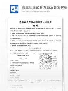 安徽省示范高中高三第一次联考高中教育文档