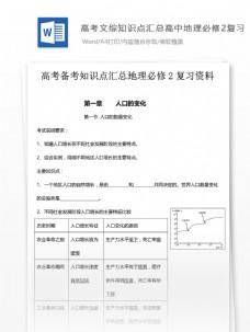 高中地理必修2复习高中教育文档