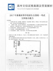 全国高考文综试题高中教育文档