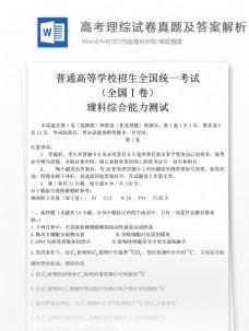 高考理综试题高中教育文档