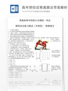 天津高考理综试题高中教育文档