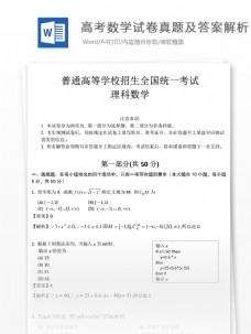 全国高考理科数学试题高中教育文档
