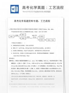 高考化学真题分类工艺流程高中教育文档
