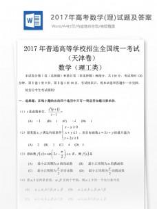 高考数学(理)试题高中教育文档(天津卷)