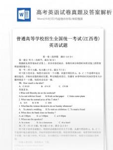 高考英语试题高中教育文档