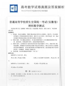 高考数学(理)试题高中教育文档安徽卷