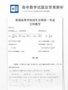 高考数学(文)试题高中教育文档