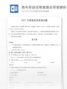 2017天津卷高考英语试题高中教育文档