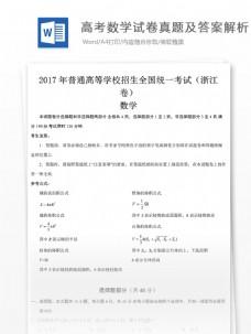 2017浙江卷高考数学试题高中教育文档