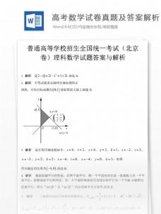 北京高考数学(理科)高中教育文档