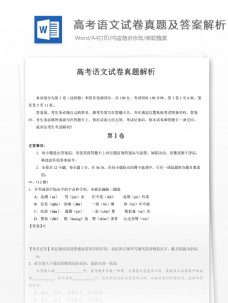 2017天津卷高考语文试题高中教育文档