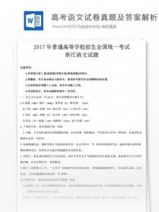 2016浙江卷高考语文试题高中教育文档