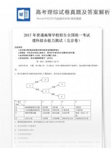 北京卷高考理科综合试题高中教育文档