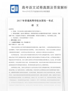 2017全国I卷语文试题高中教育文档