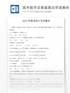 四川卷高考数学(文)试题高中教育文档