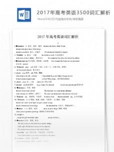 2017高考英语3500词汇高中教育文档
