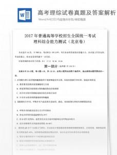 2017北京卷高考理综试题高中教育文档