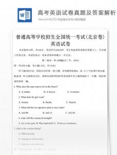 高考英语试题北京卷高中教育文档