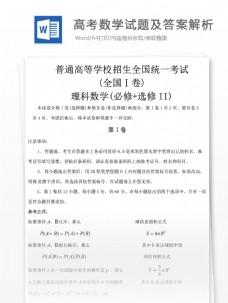 高考数学(理)试题高中教育文档