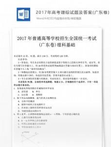 高考理综试题高中教育文档(广东卷)