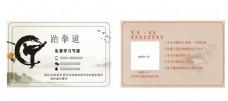 跆拳道卡片