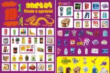 国庆节超市宣传单版块