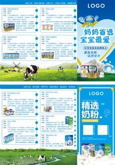 奶粉宣传三折页