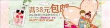 淘宝新年促销海报设计