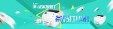 淘宝天猫京东店铺装修条码打印机海报模板