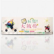 电商/淘宝玩具儿童六一促销活动父子温馨海报banner