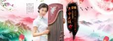 中国风古筝海报中国风素材电商海报