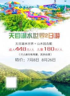 天目湖旅游海报