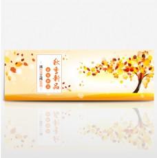 淘宝电商秋季新品大优惠banner