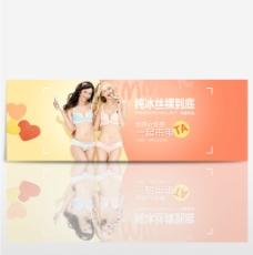 淘宝电商女装女性纯冰丝套装内衣全屏海报banner