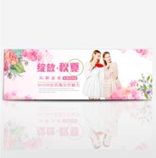 淘宝天猫秋夏女装促销海报设计模板