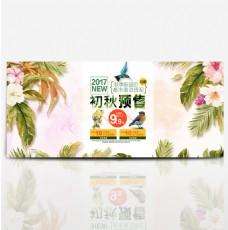 淘宝电商秋季服装预售促销海报banner
