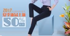 女裤新品上新海报